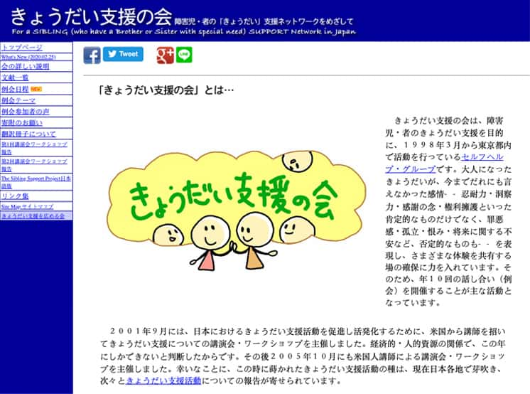 Sibling Support Group website features a cartoon and Japanese-language headlines.